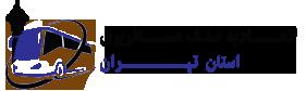 اتحادیه صنف مسافربری استان تهران